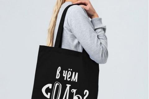 Холщовая сумка «В чем соль», черная