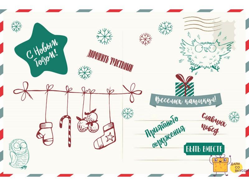 Новогодняя открытка с пожеланиями 2